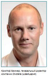 5 минут с … Кристофом Хаммером, генеральным директором компании Dividella (Швейцария)