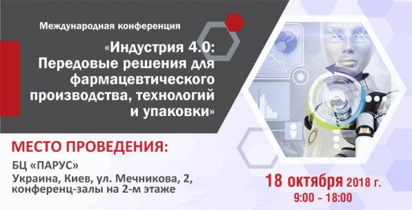 Программа конференции «Индустрия 4.0: Передовые решения для фармацевтического производства, технологий и упаковки»