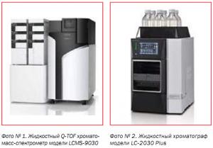 Жидкостный Q-TOF хромато- масс-спектрометр модели LCMS-9030