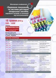 Регистрация на Международную конференцию