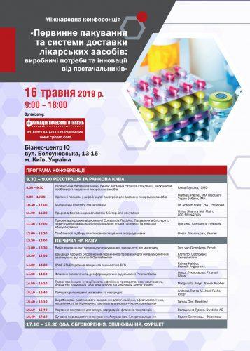 Объявлена программа Международной конференции