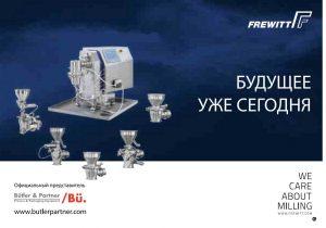 Недавняя инновация компании Frewitt завоевывает популярность во всем мире