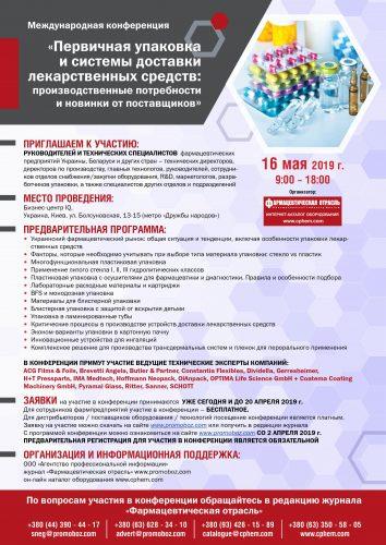 Открыта регистрация для сотрудников фармпредприятий на Международную конференцию