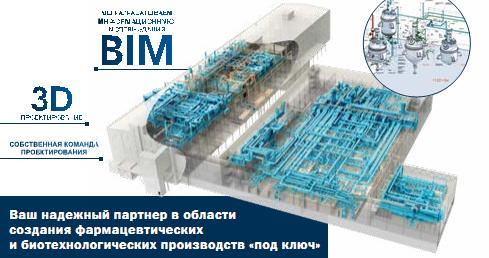 Строительство в Украине объектов со сложнейшими технологиями и «чистыми помещениями»