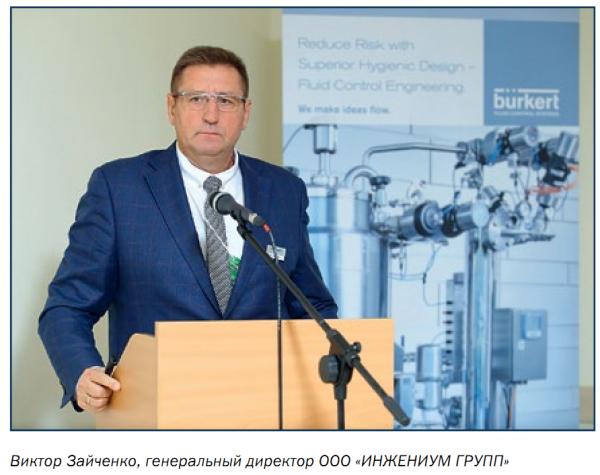 5 минут с …  Виктором Зайченко, генеральным  директором ООО «ИНЖЕНИУМ ГРУПП»