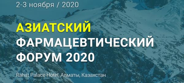 АЗИАТСКИЙ ФАРМАЦЕВТИЧЕСКИЙ ОНЛАЙН-ФОРУМ 2020