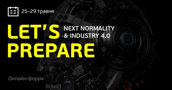 Онлайн форум Next Normality: Let's prepare