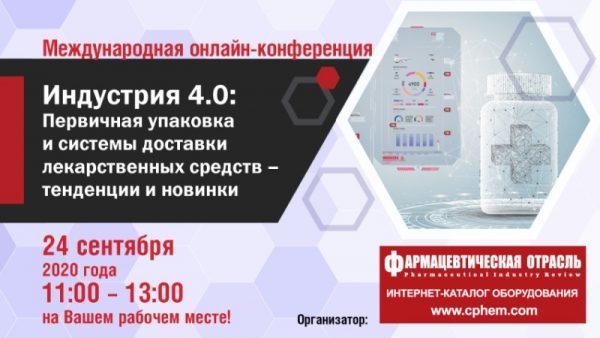 «Индустрия 4.0: первичная упаковка и системы доставки лекарственных средств – тенденции и новинки»