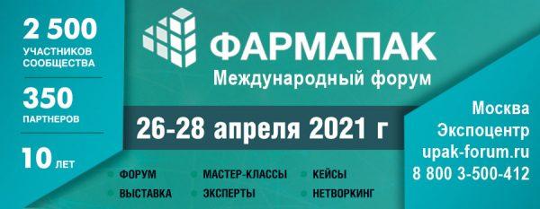 Международная выставка и конгресс «ФАРМАПАК - 2021»