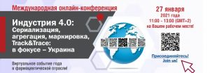 Conference «Industry 4.0: serialization, aggregation, Track&Trace: Ukraine in focus»