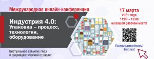 Конференция «Индустрия 4.0: Упаковка – процесс, технологии, оборудование»
